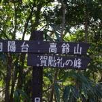 向陽台、高鈴山そして賀毘礼(かびれ)の峰の道標