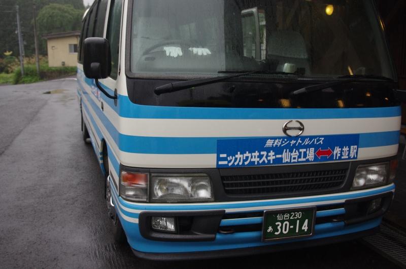 工場見学の送迎バス