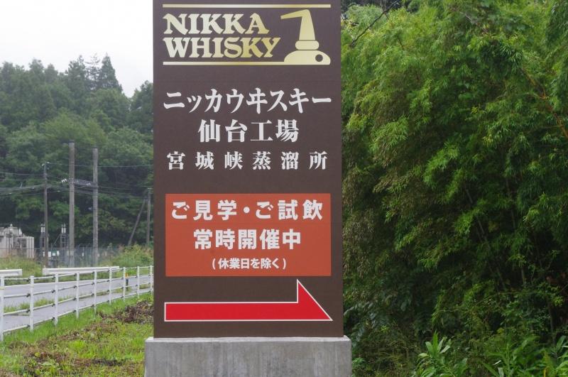ニッカウヰスキー仙台工場入口の看板